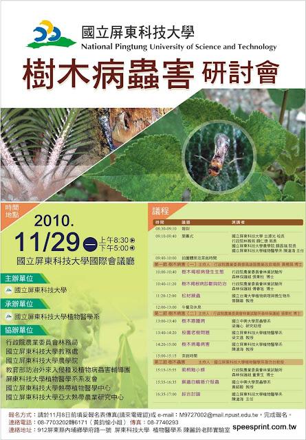 樹木病蟲害研討會海報