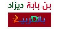 مدونة بن بابة ديزاد