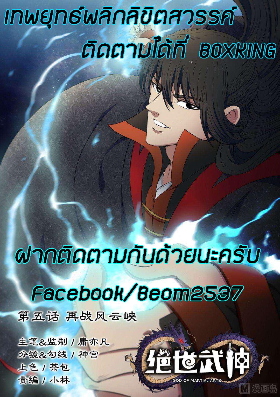 God of Martial Arts ตอนที่ 57 TH แปลไทย