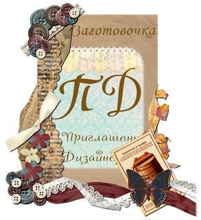 ПД!)))