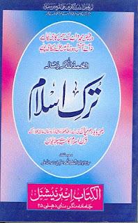 Ghazi Mehmood ki kitab ka jawab