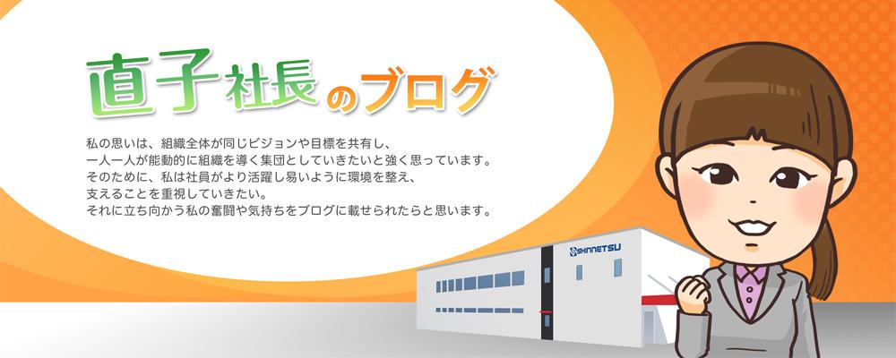 直子社長のブログ