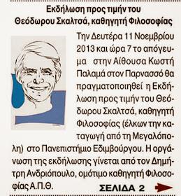 Εκδήλωση προς τιμήν του Θεόδωρου Σκαλτσά καθηγητή Φιλοσοφίας