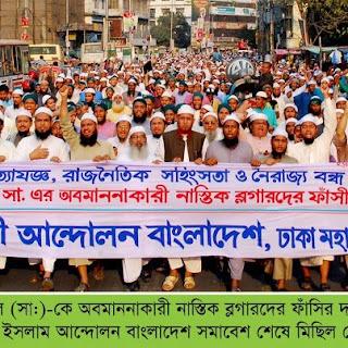 islamic protibad