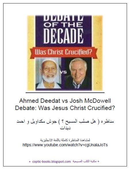 Ahmed Deedat vs Josh McDowell Debate: Was Jesus Christ Crucified?   مناظره ( هل صلب المسيح ؟ ) جوش مكداويل و احمد ديدات
