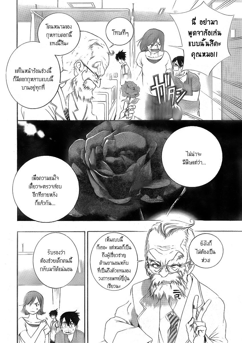 อ่านการ์ตูน Pajama na Kanojo 2 ภาพที่ 5
