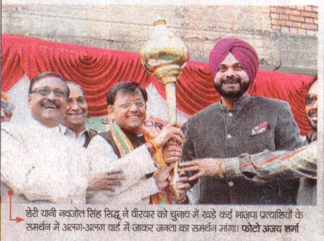 शेरी यानी नवजोत सिंह सिद्धू और पूर्व सांसद सत्यपाल जैन ने वीरवार को चुनाव में खड़े कई भाजपा प्रत्याशीयों के समर्थन में अलग-अलग वार्ड में जाकर जनता का समर्थन मांगा