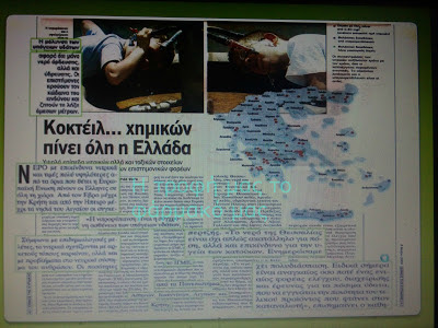 diaforetiko.gr : kokteil himikon Νερό   Δηλητήριο σε όλη την Ελλάδα. ΠΡΕΠΕΙ ΝΑ ΔΙΑΒΑΣΤΕΙ ΑΠΟ ΟΛΟΥΣ ΜΑΣ