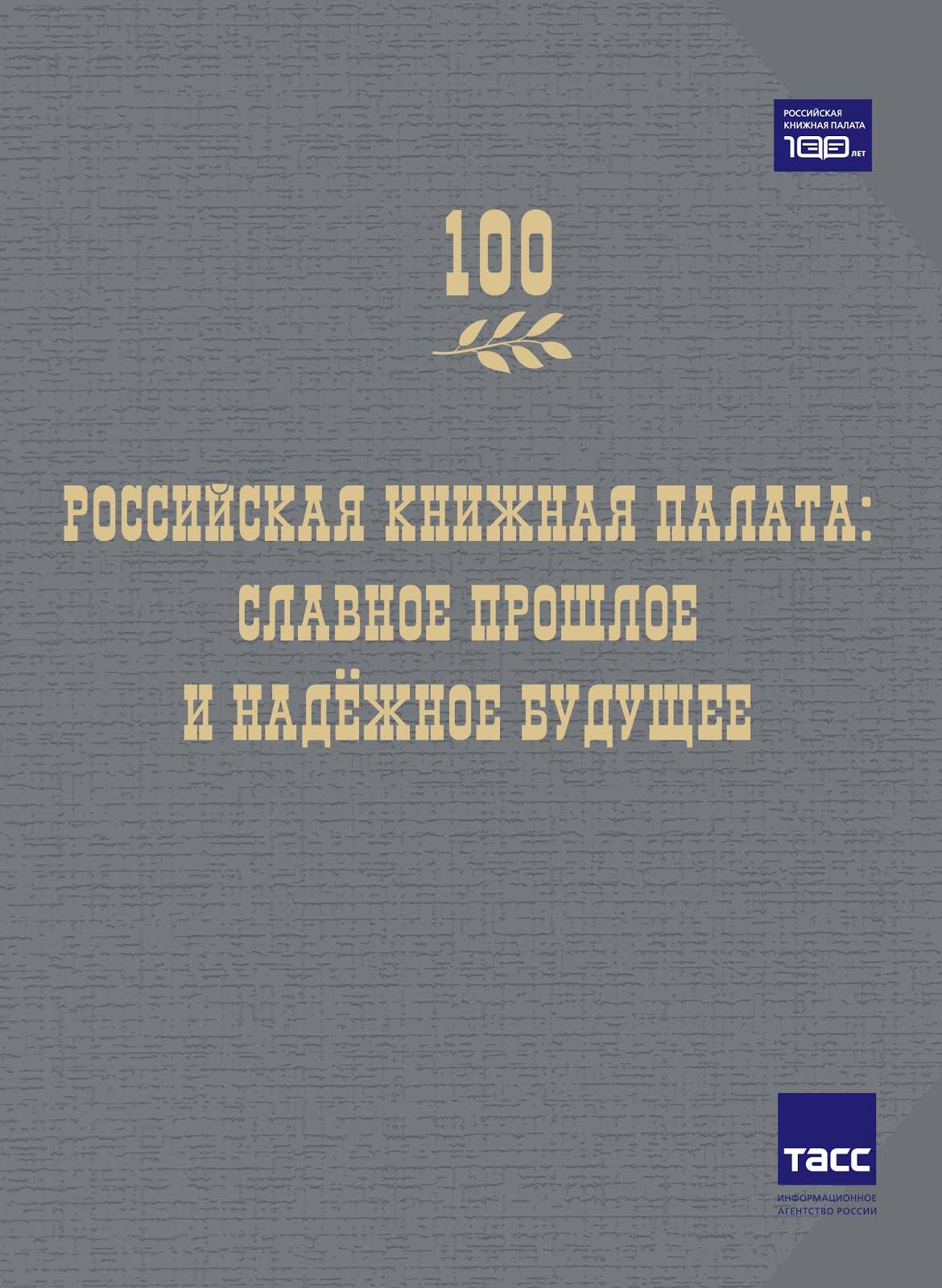 Российская книжная палата: славное прошлое и надёжное будущее