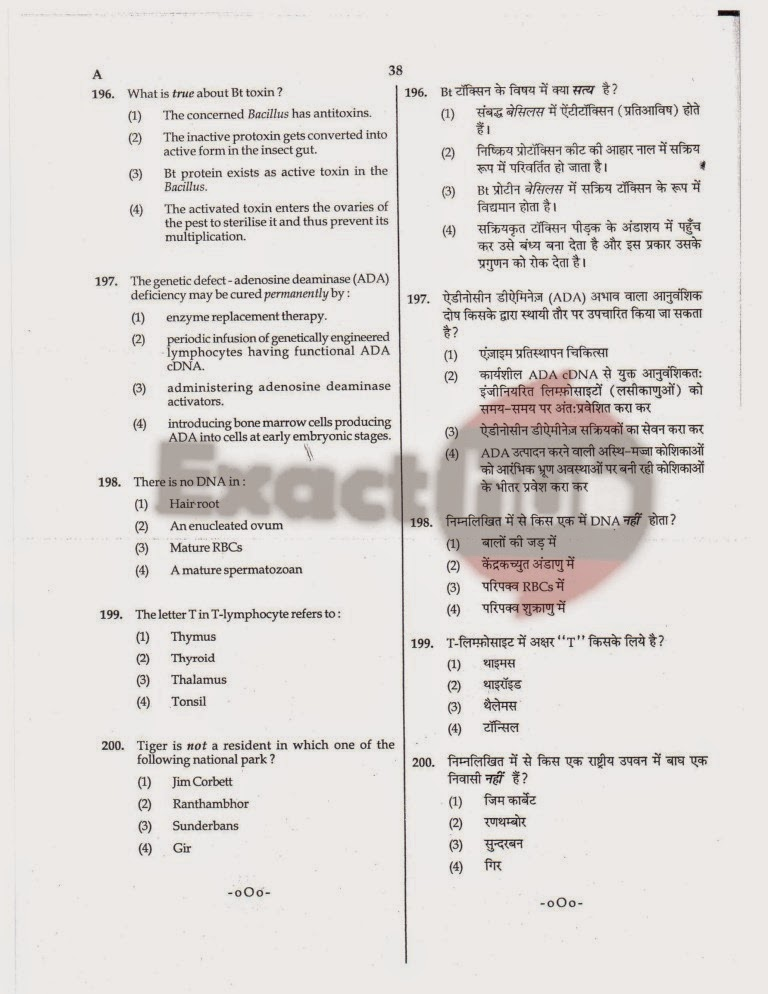 AIPMT 2008 Exam Question Paper Page 39