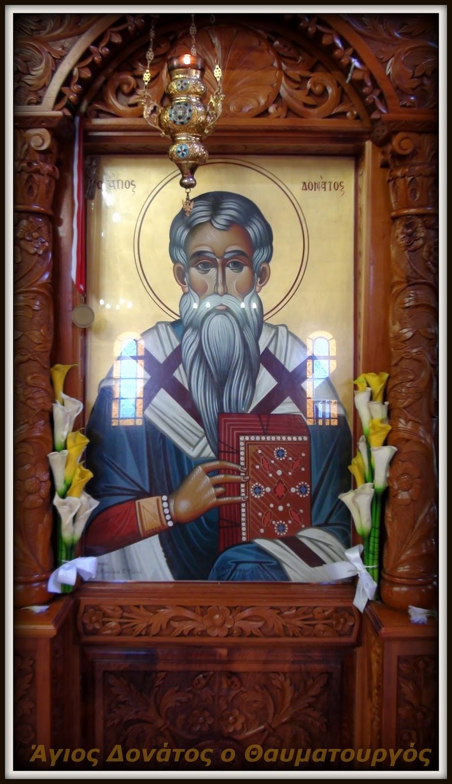 Αποτέλεσμα εικόνας  για ΦΩΤΟΓΡΑΦΙΕΣ Ο Άγιος Δονάτος, Επίσκοπος Ευροίας