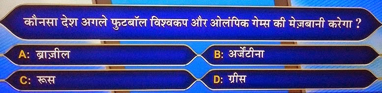 Todays Ghar Baithe Jeeto Jackpot Question No. 5, 18 July 2014