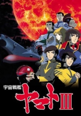 Star Blazers: The Bolar Wars