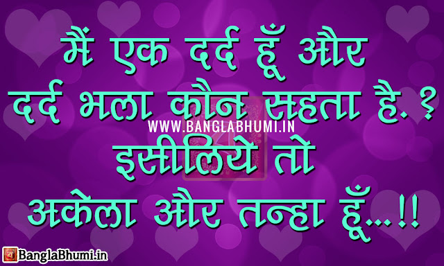 Hindi Love Shayari Images Free Download - Akela or Tanha Hun