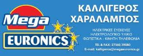 MEGA EURONICS ΚΑΛΛΙΓΕΡΟΣ ΧΑΡ.