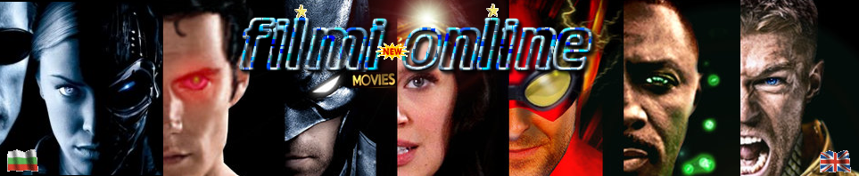 filmi online-нови филми онлайн,трейлъри на премиерни филми