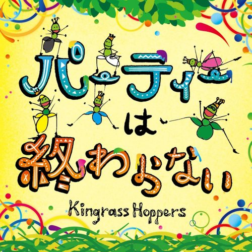 KINGRASS HOPPERS – パーティーは終わらない/KingrassHoppers – Party wa Owaranai (2014.10.29/MP3)