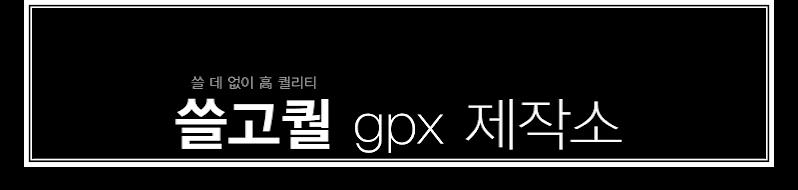 쓸고퀄 gpx 제작소