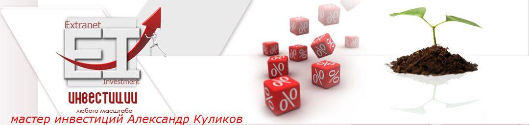 мастер инвестиции Александр Куликов