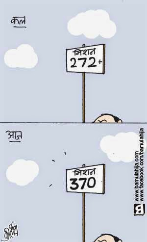 Article 370 cartoon, narendra modi cartoon, bjp cartoon, cartoons on politics, indian political cartoon