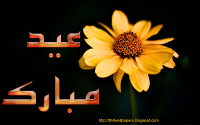 Eid Ul Zuha Adha Mubarak 2012 Card Flower Wallpapers Urdu Text 015