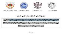 دكاترة وزارة التربية الوطنية يخوضون إضرابا وطنيا لمدة أسبوع ابتداء من يوم الإثنين 27 فبراير 2012  Sans%20titre