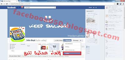 طريقة إلغاء تتبع الأصدقاء علي موقع فيس بوك