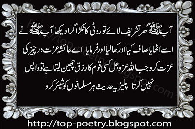 Islamic-Mobile-Attractive-Urdu-Sms