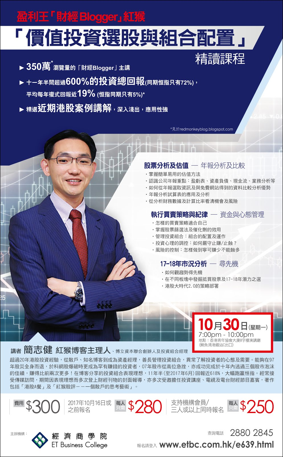 [紅猴 x 經濟商學院] 投資講座 (第三回) (30 Oct 2017)] 連續第三年合作,載譽重來,新一年新角度,現正接受報名!