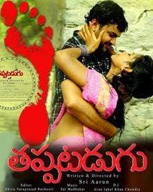 Watch Tappatadugu (2015) DVDScr Telugu Full Movie Watch Online Free Download