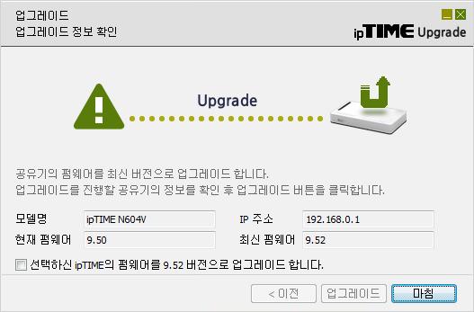 ipTIME 공유기 펌웨어 업그레이드 9.52