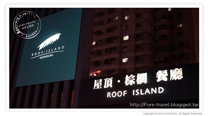 [食] 夜店時尚風的泰式餐廳ROOF ISLAND屋頂棕櫚餐廳