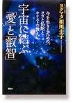 ◎『宇宙に結ぶ「愛」と「叡智」』