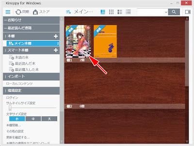 インポートされたEPUBが本棚に表示される