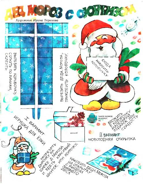 Поделки из бумаги СССР советские старые из детства Новый год новогодние
