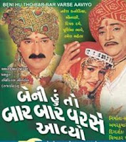 Beni Hu To Baar Baar Varsey Aavyo Gujarati Movie