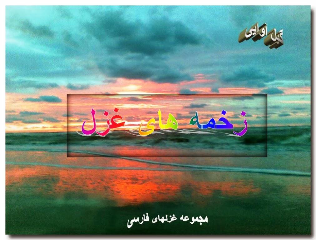 مجموعه ای غزلهای فارسی گیل آوایی