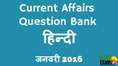 Current Affairs Questions Bank