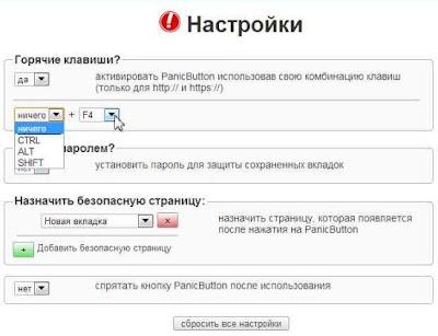 Быстрое скрытие открытых вкладок в Chrome