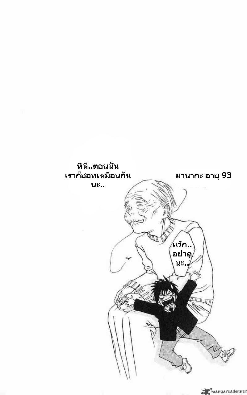 อ่านการ์ตูน Ichigo100 6 ภาพที่ 18