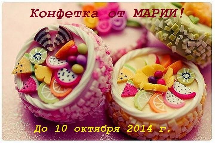 конфетка до 10 октября