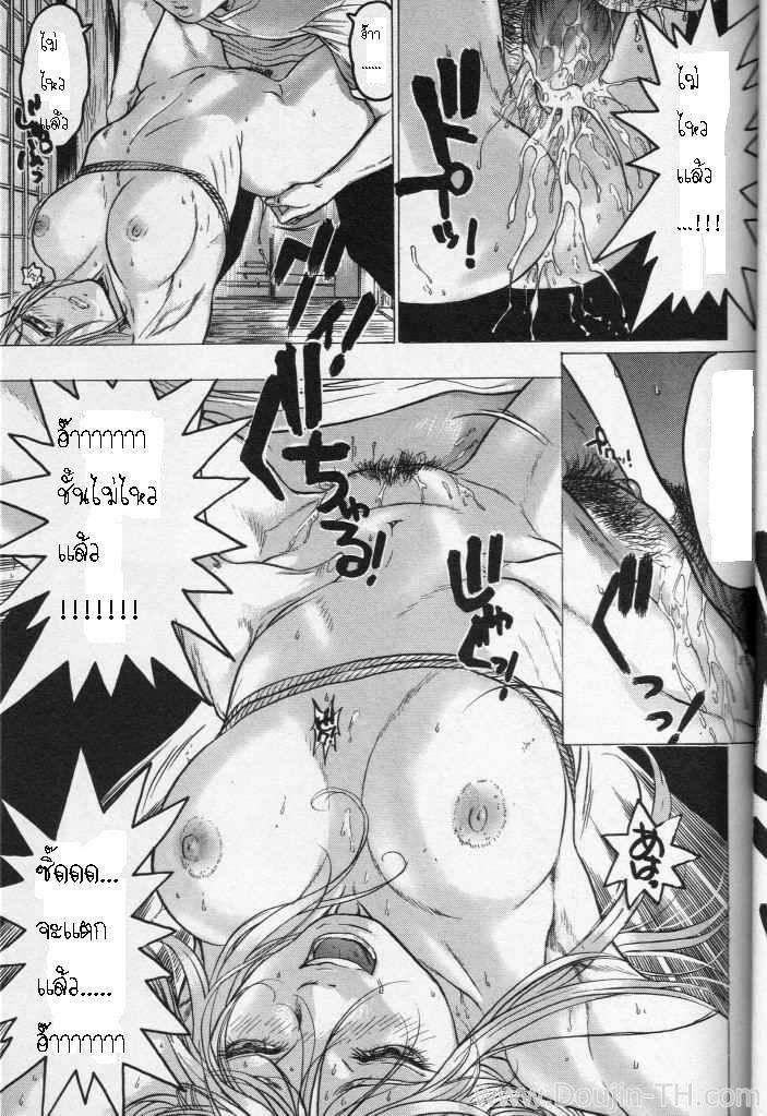 จับขึง แล้วข่มขืน - หน้า 12