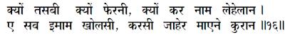 Sanandh by Mahamati Prannath - Verse 20-16