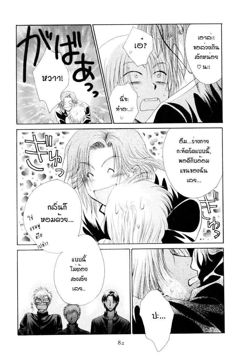 อ่านการ์ตูน Kakumei no Hi 2 ภาพที่ 47