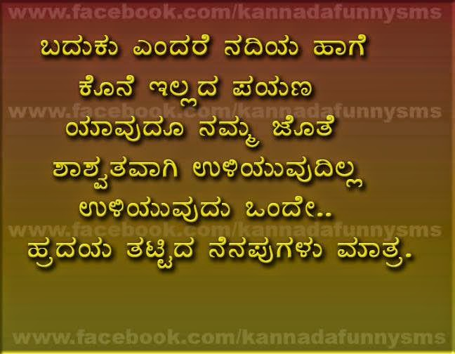 Cute Love Quotes: Kannada Funny Love Quotes - 648x504 - jpeg