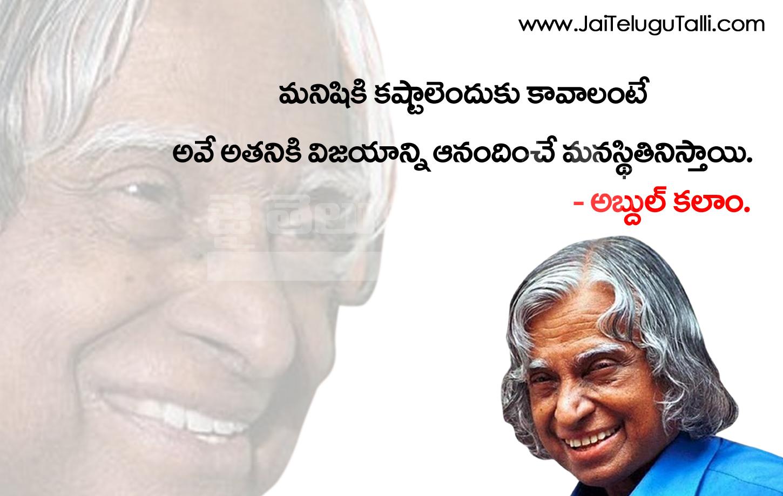 Abdul Kalam Motivational Quotes In Telugu Www Jaitelugutalli Com