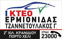 Ι.ΚΤΕΟ ΕΡΜΙΟΝΙΔΑΣ