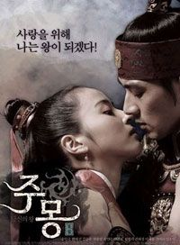 Film Korea Terbaru Jumong the Prince of the Legend