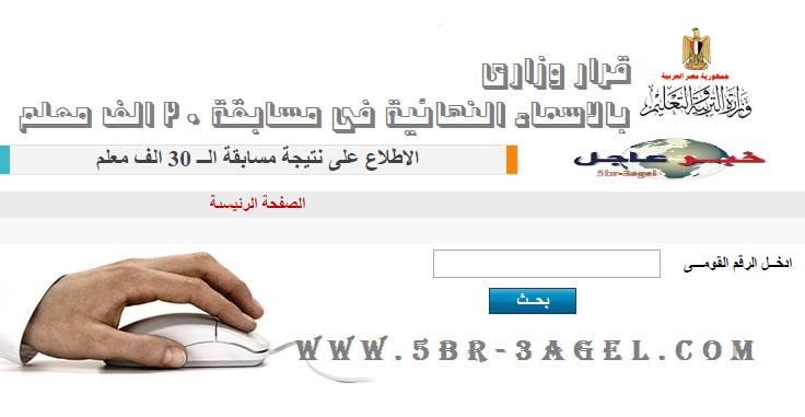 الأسماء النهائية بمسابقة 30 الف معلم - وقرار وزارى بالتعيين