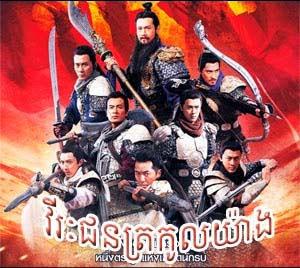 Vireakjun Trokul Yang [1 End] Chinese Khmer Movie
